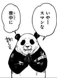 パンダは気さくで優しい