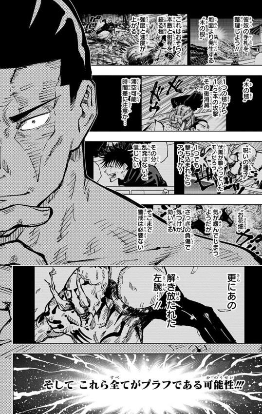 東堂葵は頭脳派!IQ53万(自称)