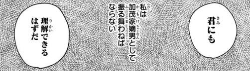 加茂憲紀の嫡男としての重圧
