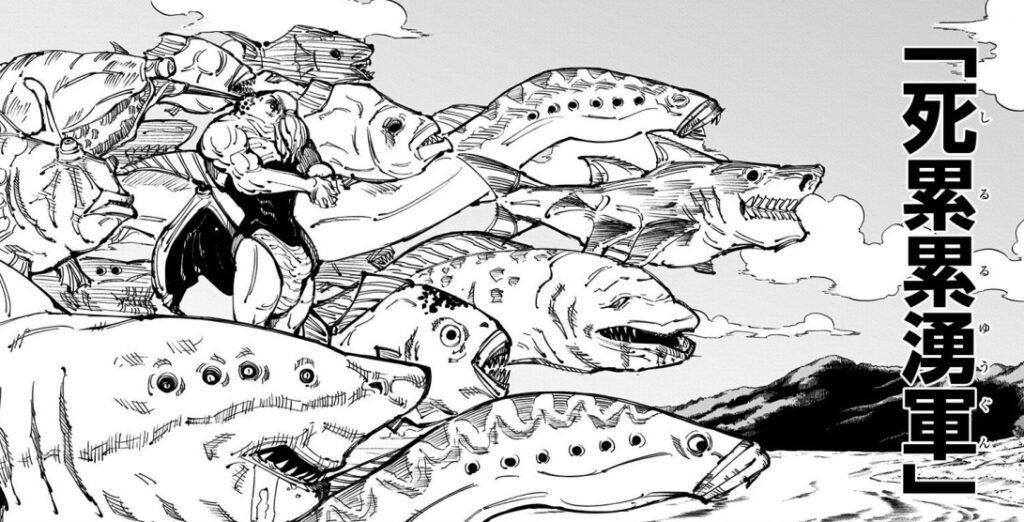 術式や呪法、呪術一覧:水生生物の術式(陀艮)