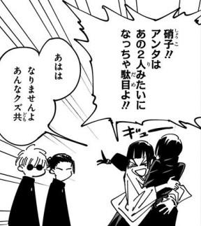 硝子に抱きつく歌姫