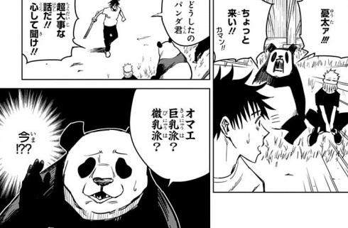 恋バナ大好きパンダ