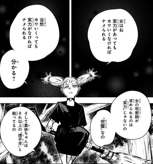 【呪術廻戦】西宮桃の呪術師観:女が呪術師として生きていく意味