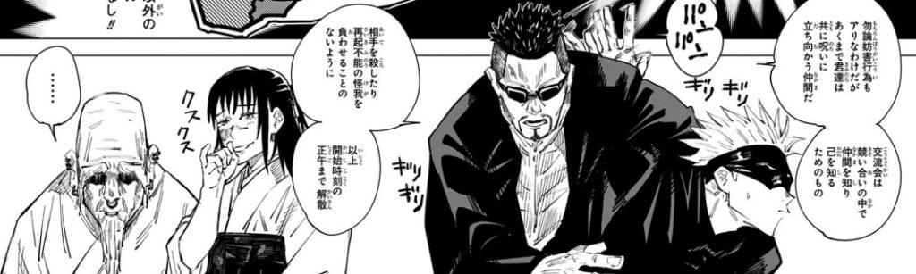 呪術廻戦の庵歌姫がかわいいシーン:シメられる五条悟にご満悦(4巻の第33話)