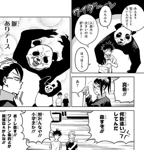 脈アリデース(byパンダ)