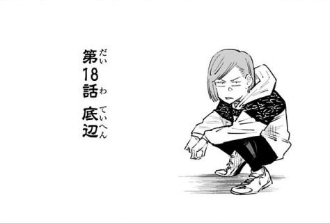 釘崎野薔薇のかわいい(?)シーン:可愛いヤンキー?(3巻の第17話)