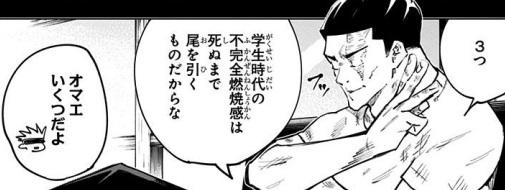 東堂葵の面白い名言:「学生時代の不完全燃焼は死ぬまで尾を引くものだからな」