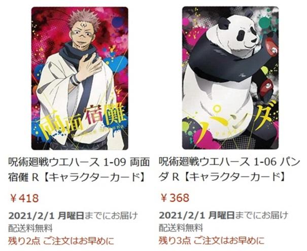 キャラクターカード:その他は400円前後