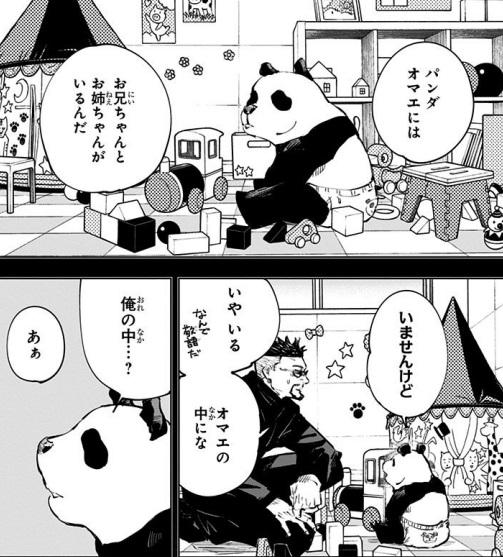 パンダには兄と姉がいる