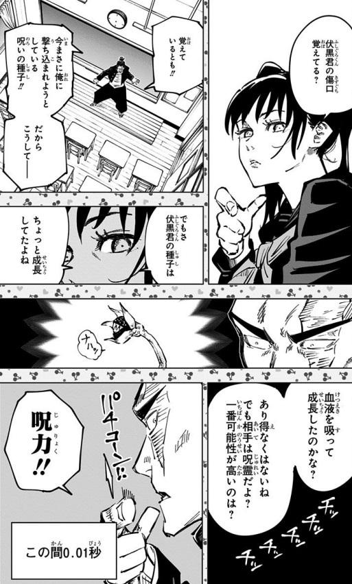 東堂葵の気持ち悪いシーン:脳内の高田ちゃんと会話がキモかっこいい