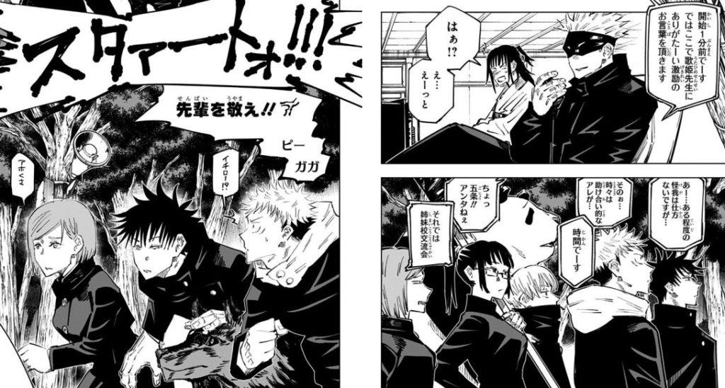 呪術廻戦の庵歌姫がかわいいシーン:「先輩を敬え!」(4巻の第34話)