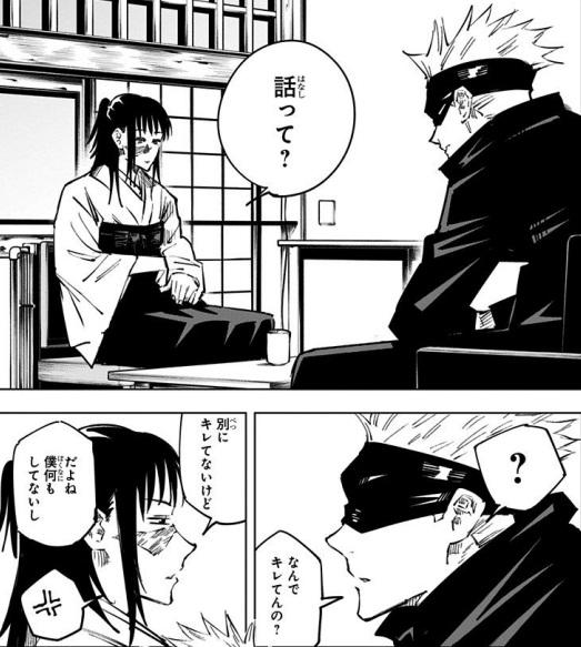 五条悟は庵歌姫をわざと怒らせている?