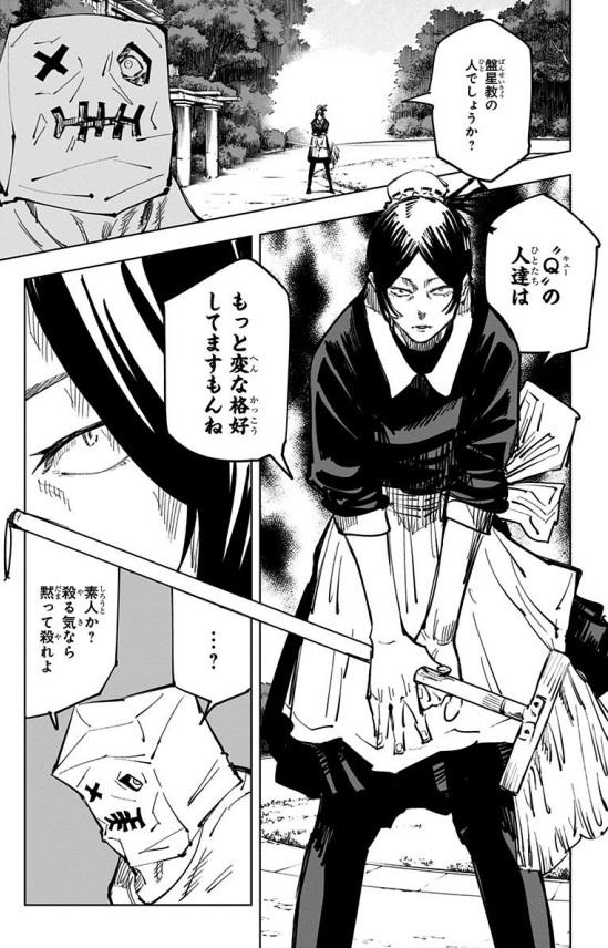 呪術廻戦の美人ランキング 第18位 黒井さん