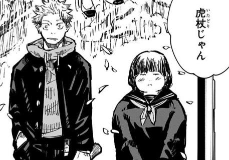 中学時代の小沢優子と虎杖悠仁