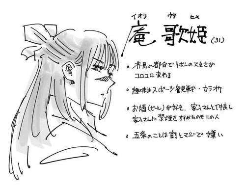 庵歌姫は五条悟が割とマジで嫌い