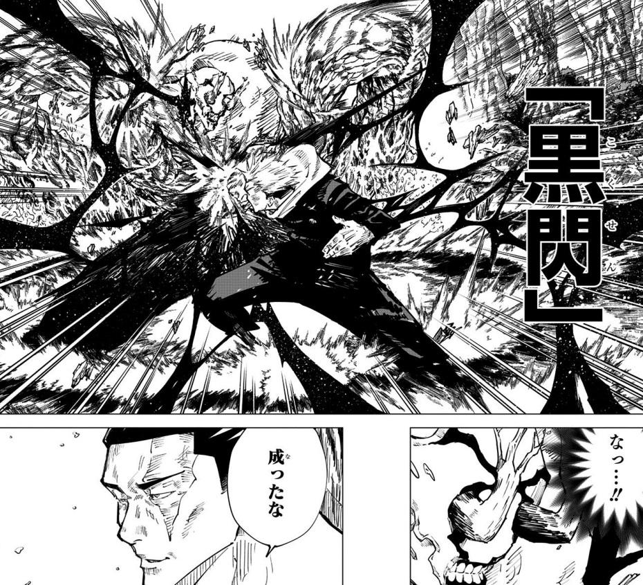 東堂葵が虎杖に「黒閃」を教える