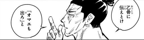 東堂葵のかっこいい名言:「乙骨に伝えとけ「オマエも出ろ」と」