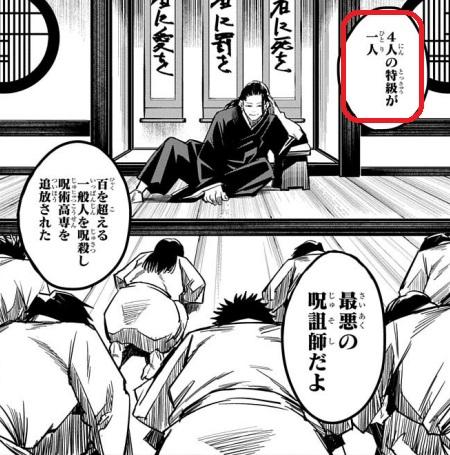 呪術廻戦の九十九由基は日本に4人しかいない特級呪術師の一人!その強さとは