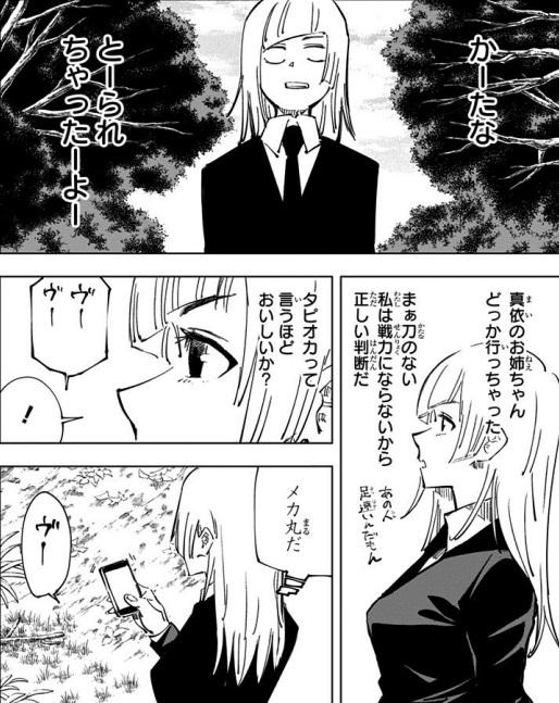 三輪霞のかわいいシーン:刀取られちゃった&タピオカって美味い?(5巻第43話)