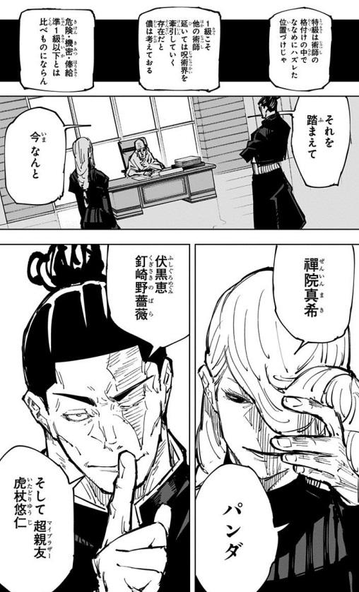 東堂葵と冥冥は一級呪術師