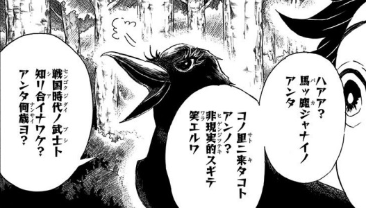時透無一郎が嫌いと言われる理由:鎹鴉(かすがいがらす)まで高飛車
