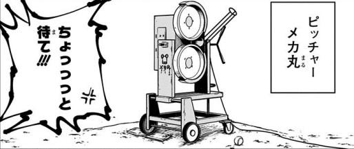 呪術廻戦のメカ丸(与幸吉)のカッコいいシーン:ピッチャーメカ丸(7巻の第54話)