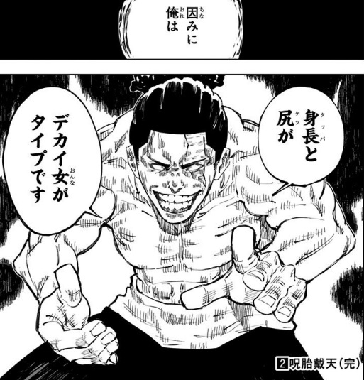 東堂葵の面白い名言:「身長と尻がデカイ女がタイプです」