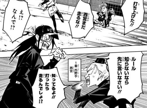 呪術廻戦の庵歌姫がかわいいシーン:野球大好き歌姫先生(7巻の第54話)