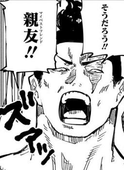 虎杖悠仁は東堂葵の親友/ベストフレンド(片思い)