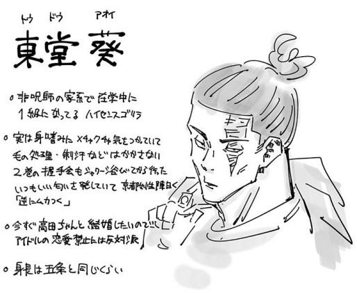 東堂葵から良い匂いがする!身だしなみは九十九由基の影響?