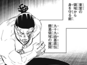 東堂葵は九十九由基の弟子