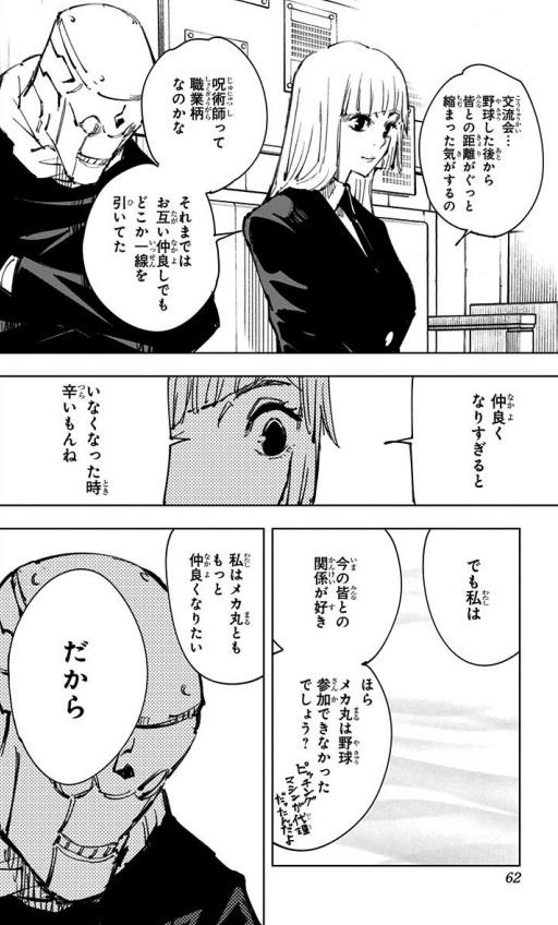 三輪霞のかわいいシーン:叶わぬお見舞い(10巻第82話)