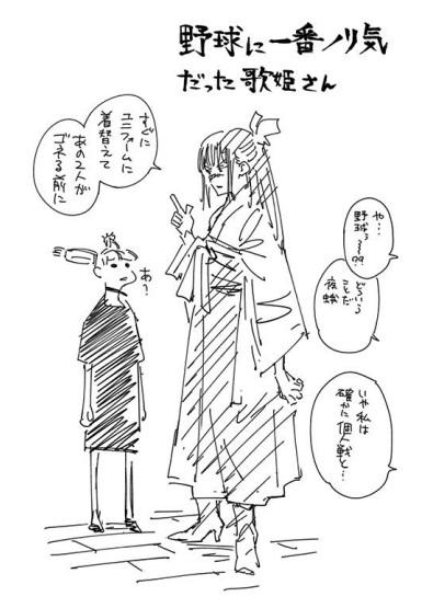 呪術廻戦の庵歌姫がかわいいシーン:野球大好き歌姫先生(7巻の第55話)
