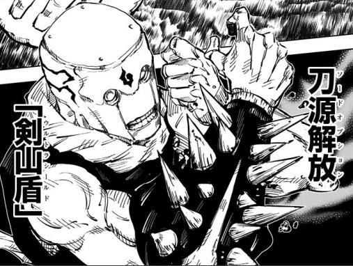 究極メカ丸の技:剣山盾(ウルトラシールド)