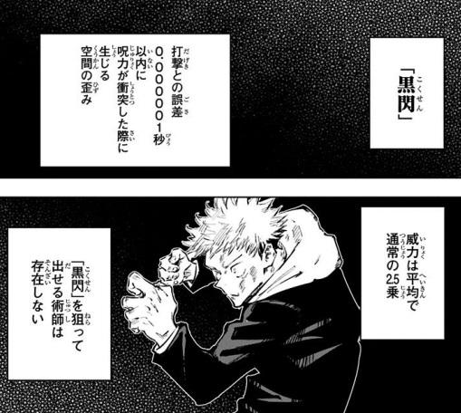 黒閃(こくせん)とは何?