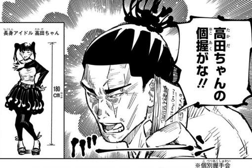 東堂葵の気持ち悪い名言:「高田ちゃんの個握がな!!」