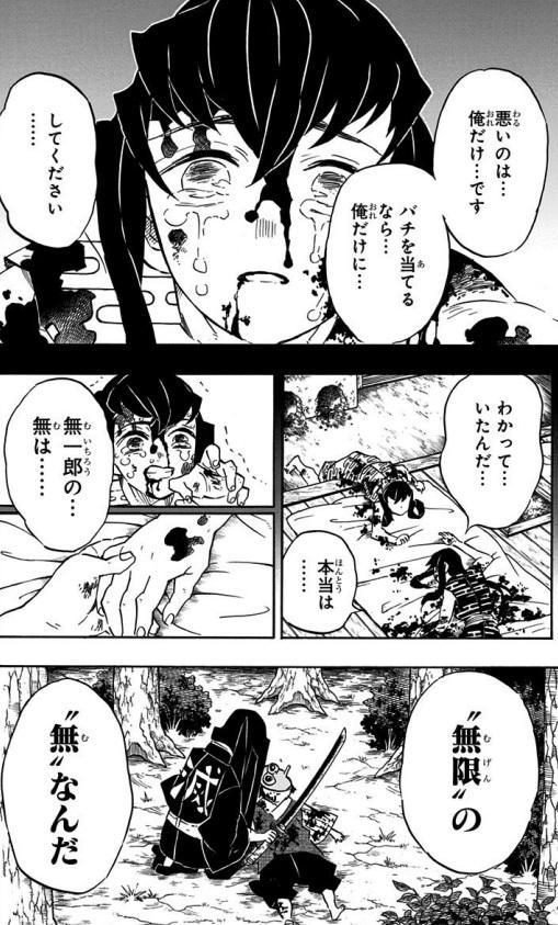 「無一郎の無は無限の無なんだ」(漫画14巻の第118話)