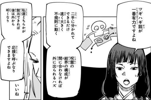 呪術廻戦の庵歌姫がかわいいシーン:学生時代に冥冥と共同任務(8巻の第65話)