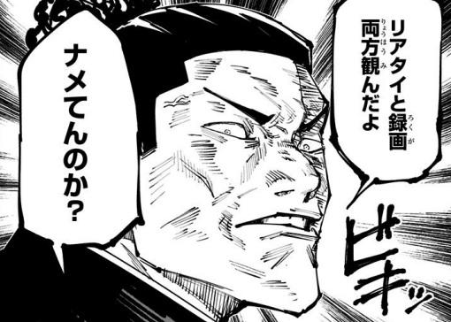 東堂葵の気持ち悪い名言:「リアタイと録画両方観んだよ ナメてんのか?」
