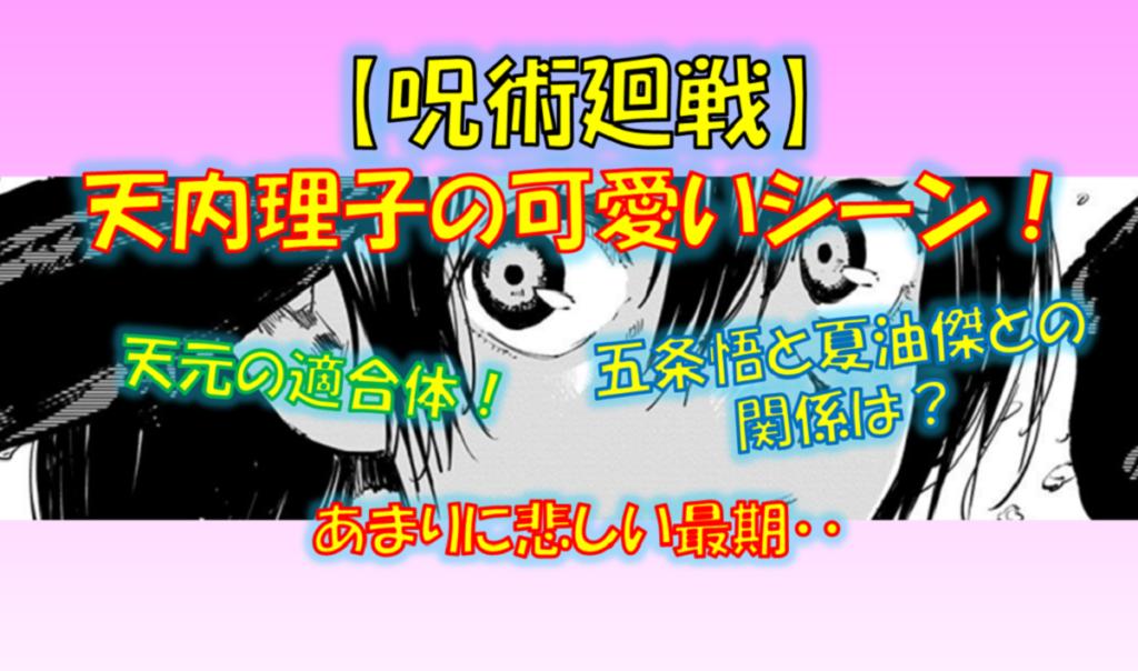呪術廻戦の天内理子(あまないりこ)が可愛い!「星漿体」の最期が悲しい