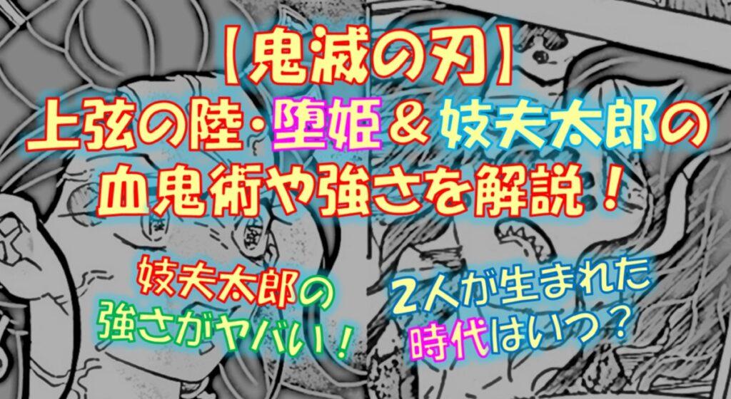 鬼滅の刃の堕姫(だき)・妓夫太郎の血鬼術や強さ、時代、声優を解説!