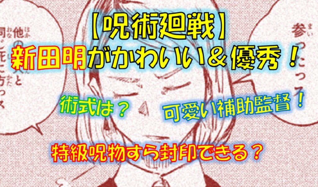 呪術廻戦の新田明はかわいい&優秀な補助監督!術式や能力を解説