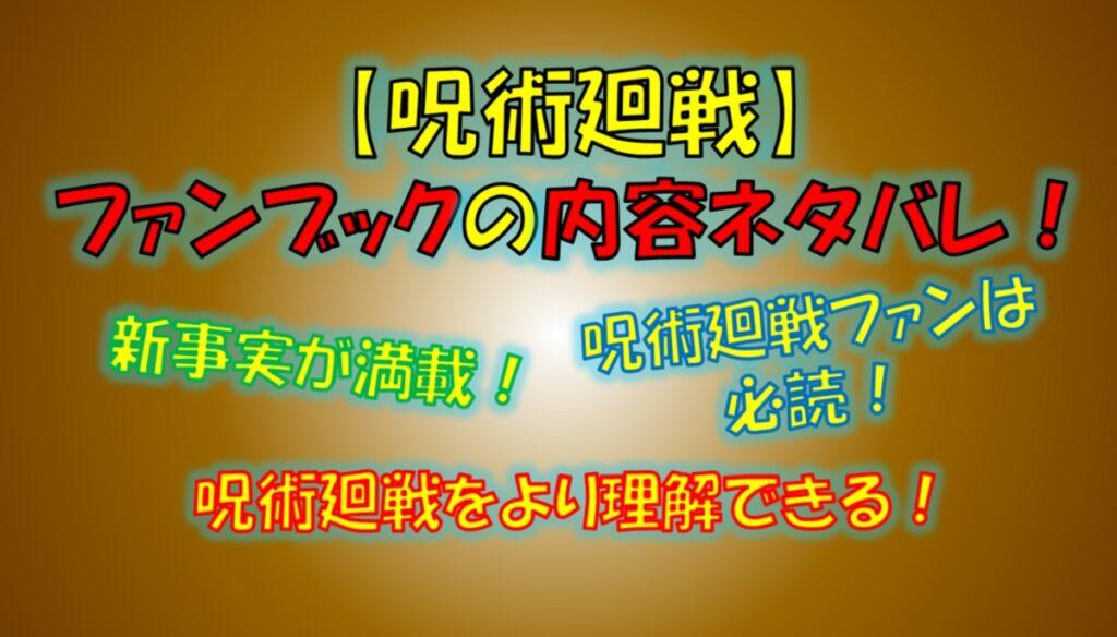 呪術廻戦のファンブックのネタバレ!内容が凄い!新情報が満載!