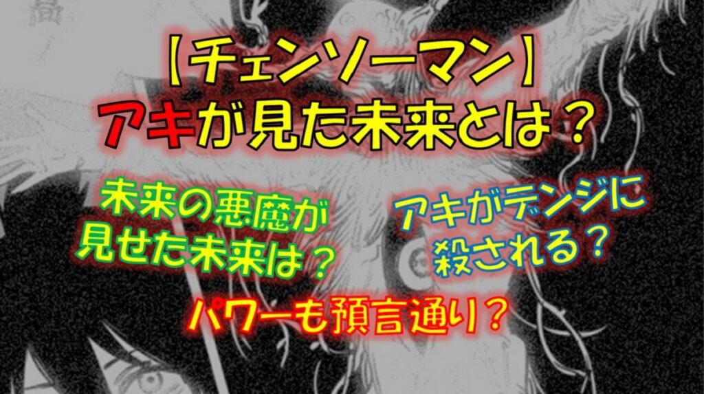チェンソーマンのアキの未来!パワーもデンジに殺される?悪魔の預言!