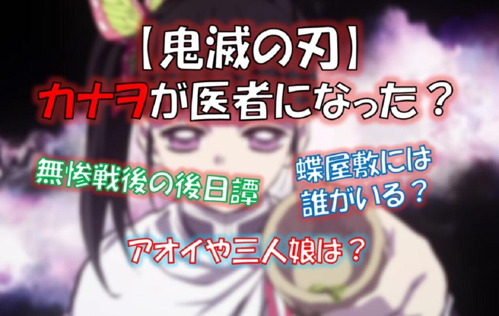 【鬼滅の刃】カナヲの職業が医者に?アオイと蝶屋敷を継いで同居!
