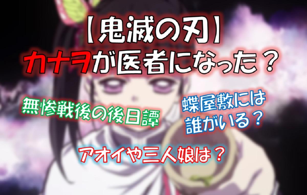 アオイ カナヲ 【鬼滅の刃】優秀なサポーター・神崎アオイとはどんな人物?特徴や登場回は?