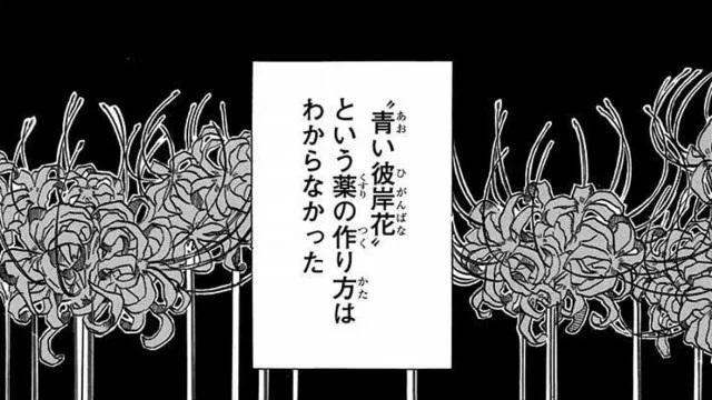 【鬼滅の刃】青い彼岸花とは?