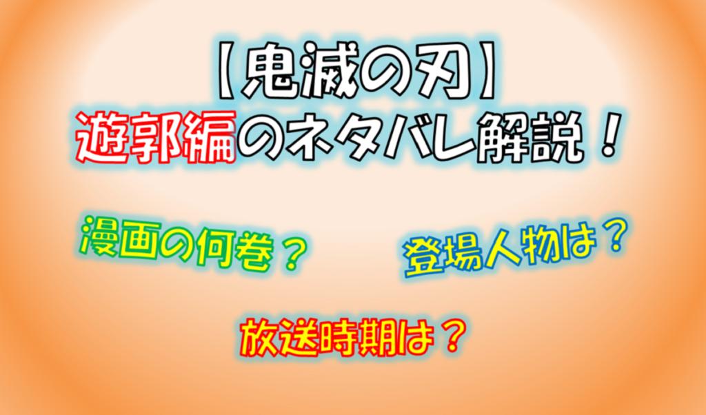 鬼滅の刃のアニメ「遊郭編」のネタバレ!漫画の何巻?放送時期は?