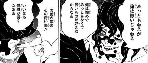 妓夫太郎「いいなあ愛着が湧くなああ」(11巻の第92話)