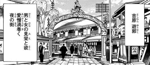鬼滅の刃のアニメ「遊郭編」のあらすじをネタバレ解説!